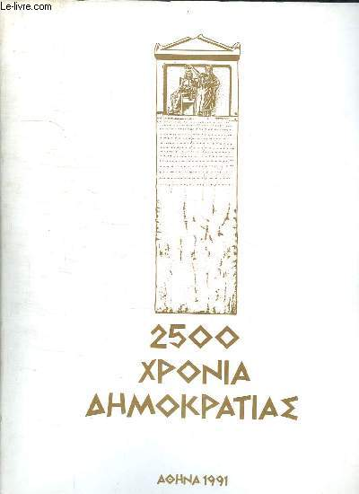 2500 ANNEES DE DEMOCRATIE. 2500 XPONIA AHMOKPATIAE. TEXTE EN GREC, FRANCAIS, ALLEMAND ET ANGLAIS.