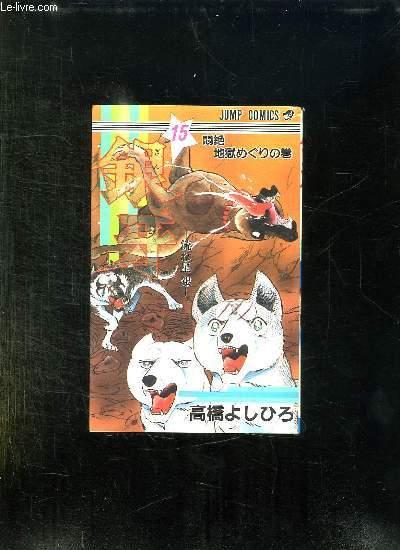 MANGAS EN JAPONNAIS. N° 15.