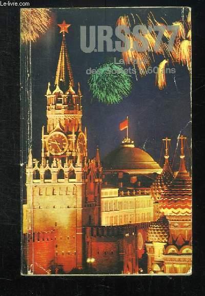 URSS 77 LE PAYS DES SOVIETES A 60 ANS.
