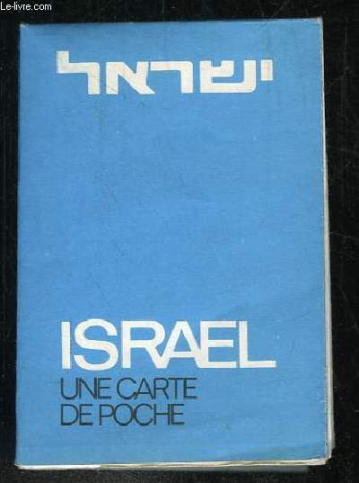 ISRAEL UNE CARTE DE POCHE. TEXTE EN ANGLAIS. ECHELLE 1 /750 000.