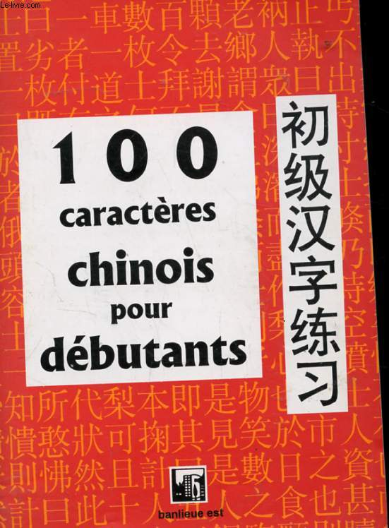100 CARACTERES CHINOIS POUR DEBUTANTS