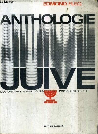ANTHOLOGIE JUIVE DES ORIGINES A NOS JOURS / EDITION INTEGRALE.