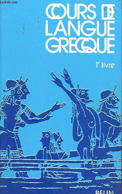 COURS DE LANGUE GRECQUE - 1er LIVRE.