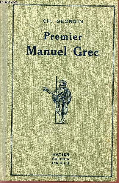 PREMIER MANUEL GREC / A L'USAGE DE LA QUATRIEME D'APRES LES NOUVEAUX PROGRAMMES.