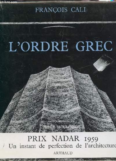 L'ORDRE GREC - ESSAI SUR LE TEMPLE DORIQUE  / PRIX NADAR 1959 - UN INSTANT DE PERFECTION DE L'ARCHITECTURE / SECONDE EDTION.