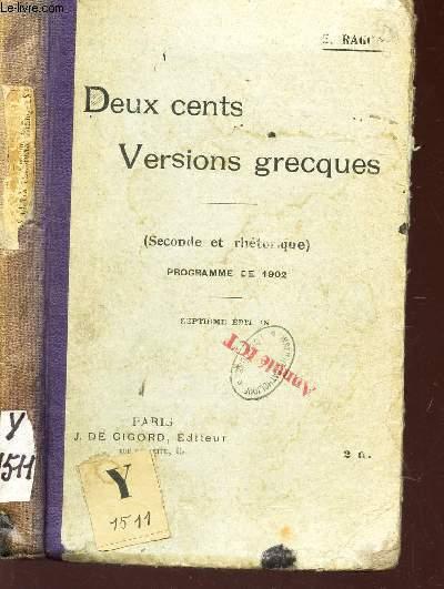 DEUX CENTS VERSIONS GRECQUES POUR LA SECONDE ET LA RHETORIQUE - TEXTES REVUS ET ANNOTES / 7e EDITION.
