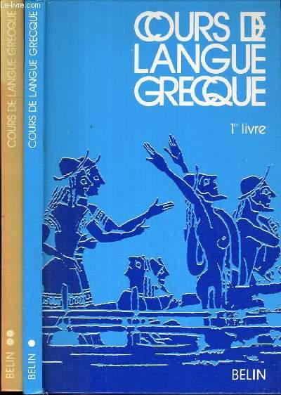 COURS DE LANGUE GRECQUE - LIVRE 1 & 2 / TEXTE EN FRANCAIS ET LATIN.