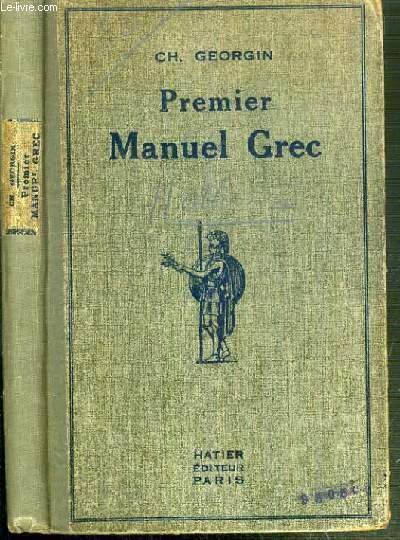 PREMIER MANUEL GREC - METHODES ET EXERCICES - A L'USAGE DE LA 4ème D'APRES LES NOUVEAUX PROGRAMMES / TEXTE EN FRANCAIS ET GREC.
