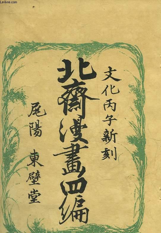 LE MENAGE WAGOJIN - LIVRE EN JAPONAIS