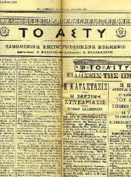 TO AETU, LOT DE 17 NUMEROS (1897)