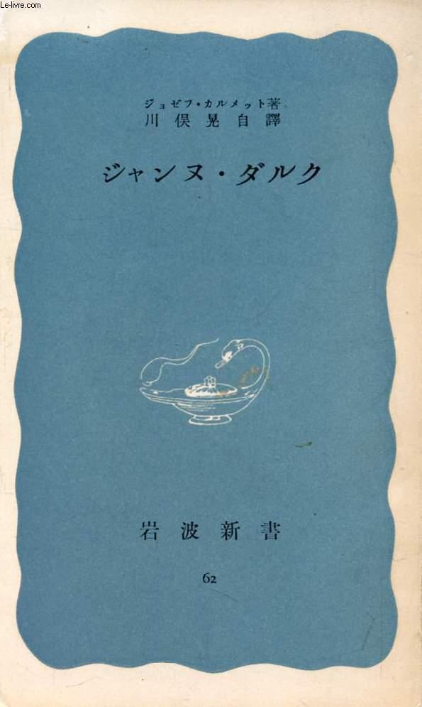 JEANNE D'ARC (JAPONAIS)