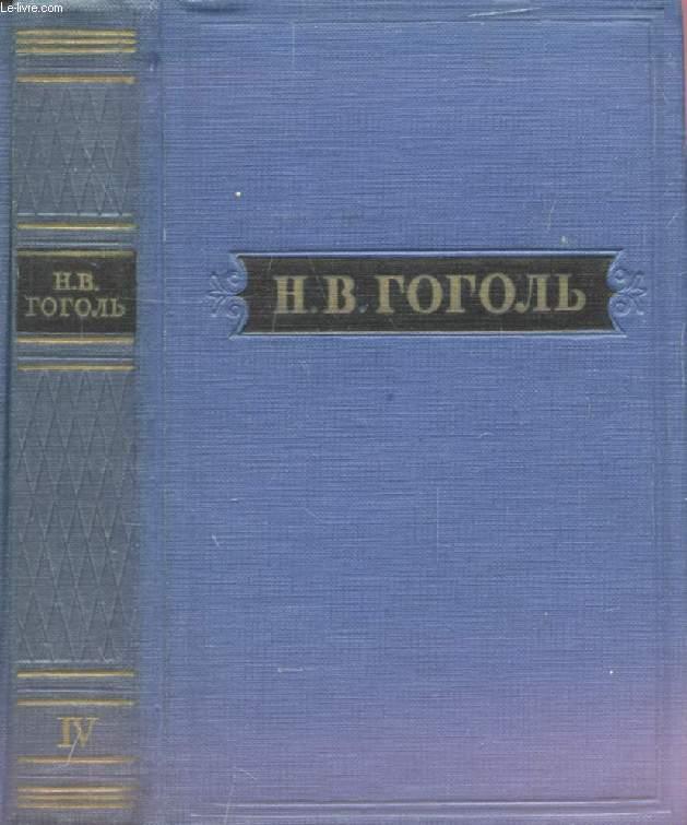 OUVRAGE EN RUSSE (DRAMATITCHESKIE PROISVEDENIA) (VOIR PHOTO POUR DESCRIPTION DU TEXTE)