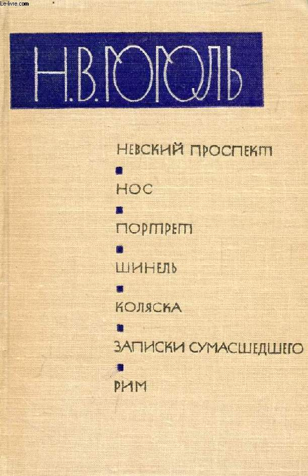 OUVRAGE EN RUSSE (POVESCHI) (VOIR PHOTO POUR DESCRIPTION DU TEXTE)