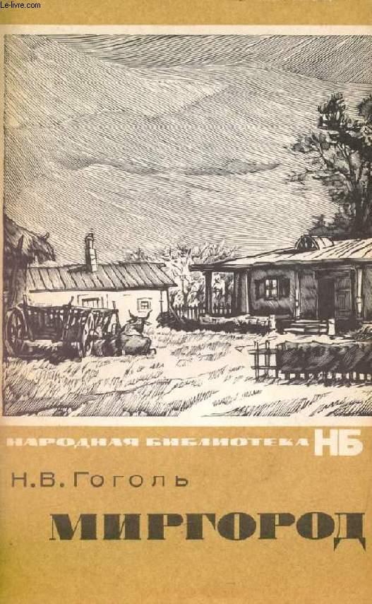 OUVRAGE EN RUSSE (MIRGOROD) (VOIR PHOTO POUR DESCRIPTION DU TEXTE)