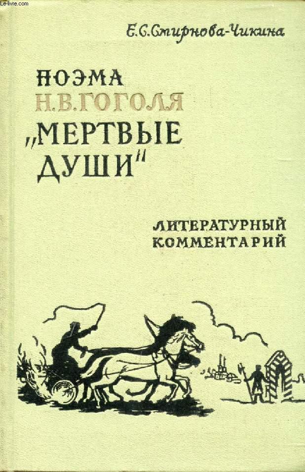 OUVRAGE EN RUSSE (POEMA N. V. GOGOLIA 'MERTVYE DOUCHI') (VOIR PHOTO POUR DESCRIPTION DU TEXTE)
