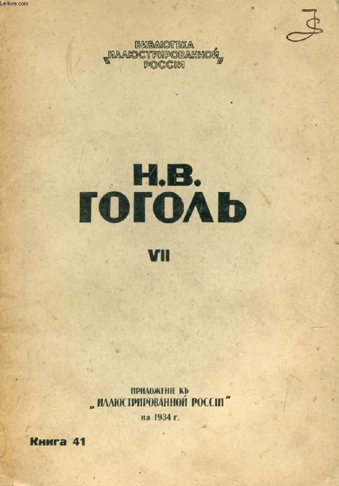 OUVRAGE EN RUSSE (POLNOE SOBRANIE SOTCHINENIY N. V. GOGOLIA, TOM VII) (VOIR PHOTO POUR DESCRIPTION DU TEXTE)