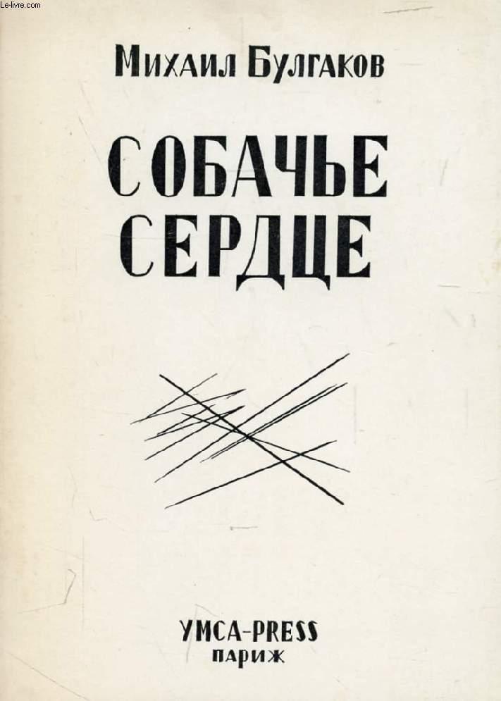 OUVRAGE EN RUSSE (SOBATCHE SERDTSE) (VOIR PHOTO POUR DESCRIPTION DU TEXTE)