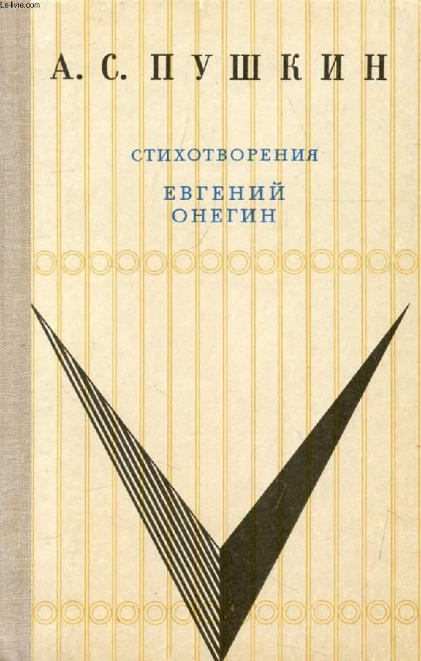 OUVRAGE EN RUSSE (STIKHOTVORENIA, EVGENIY ONEGIN) (VOIR PHOTO POUR DESCRIPTION DU TEXTE)