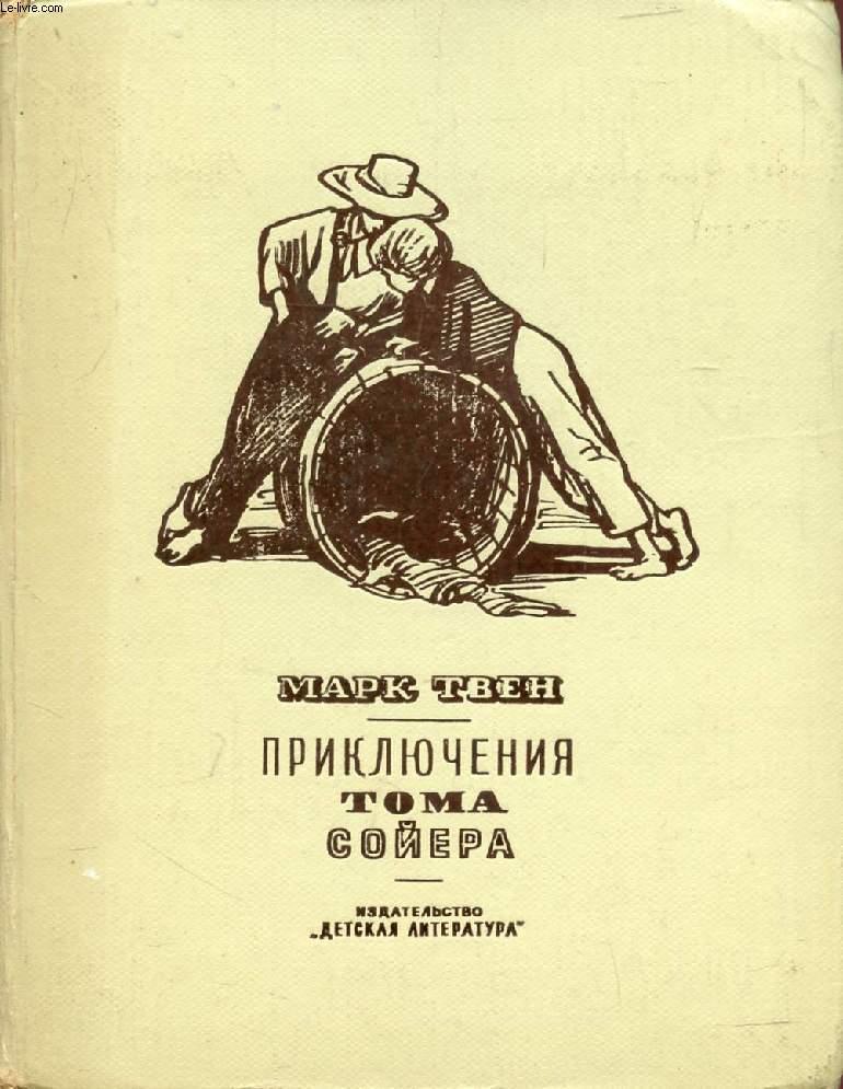 OUVRAGE EN RUSSE (PRIKLIOUTCHENIA TOMA SOYERA / LES AVENTURES DE TOM SAWYER) (VOIR PHOTO POUR DESCRIPTION DU TEXTE)