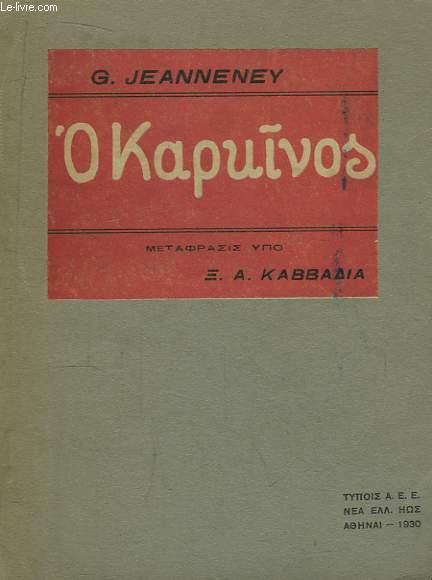 O Kapkinos