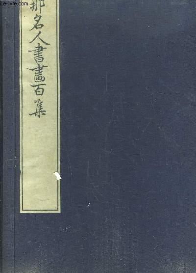2 Superbes ouvrages d'estampes japonaises, en noir et blanc, sur papier Japon.