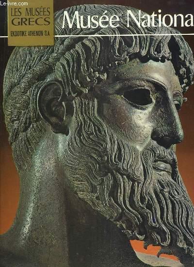 Musée National. Les Musées Grecs.