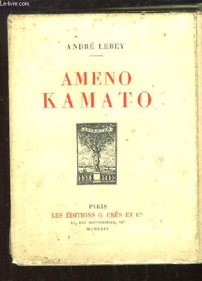 Ameno Kamato
