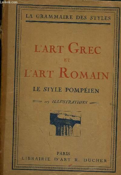 L ART GREC ET L ART ROMAIN - LE STYLE POMPEIEN
