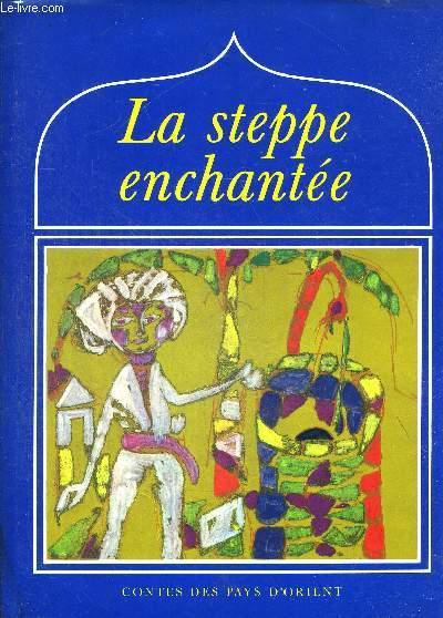LA STEPPE ENCHANTEE. CONTES DES PAYS D ORIENT. ILLUSTRATIONS DE MILOSLAV TROUP