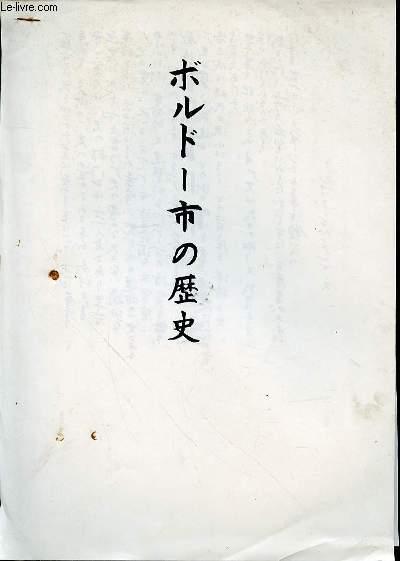 OUVRAGE STRICTEMENT EN JAPONAIS (VOIR PHOTOGRAPHIES DISPONIBLES).